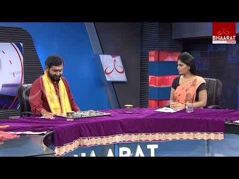 RajaYogam | Raj Guru | Gavvala Panchangam | గవ్వల పంచాంగం | 17th September 2017 | Bhaarat Today