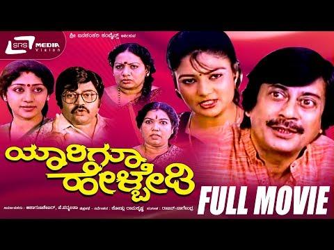 Yarigu Helbedi – ಯಾರಿಗೂ ಹೇಳ್ಬೇಡಿ|Kannada Full HD Movie|FEAT. Ananthnag, Lokesh