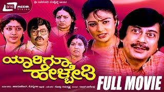 Yarigu Helbedi – ಯಾರಿಗೂ ಹೇಳ್ಬೇಡಿ| Kannada Full  Movie | Ananthnag | Vinay Prasad| Comedy Movie