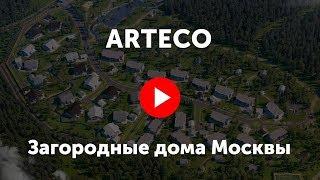 ArtEco. Видео про клубный поселок Артеко(, 2017-07-29T06:38:39.000Z)