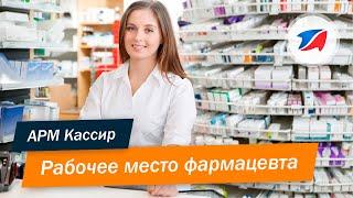 Программа автоматизации аптек и аптечных сетей: рабочее место фармацевта, первостольника, кассира.