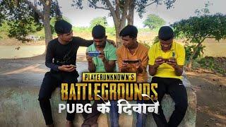Pubg Ke Diwane || Part 1 || pubg funny video || pubg comedy videos ||