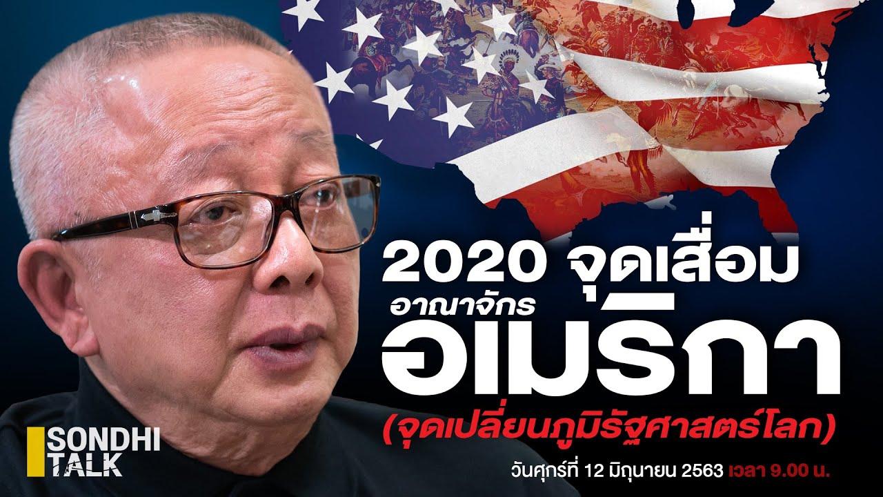 2020 จุดเสื่อมอาณาจักร อเมริกา
