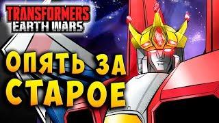 СТАРСКРИМ! ЗА СТАРОЕ ВЗЯЛСЯ! Трансформеры Войны на Земле Transformers Earth Wars #128