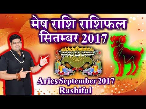 मेष राशि | सितम्बर 2017 राशिफल | Aries | September 2017 Rashifal |