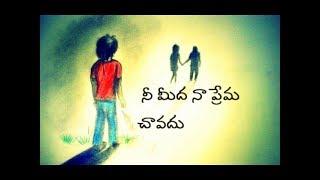 Best Whatspp Status Video Telugu -  Very Emotional Love failure