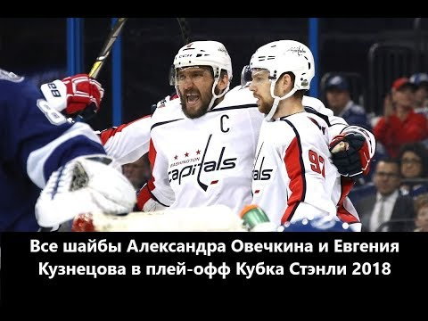 Все шайбы Кузнецова и Овечкина в плей-офф 2018 | All goals Kuznetsov & Ovechkin in the playoffs 2018