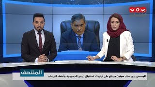 نشرة اخبار المنتصف | 10 - 04 - 2019 | تقديم هشام الزيادي و اماني علوان | يمن شباب
