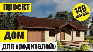 видео Проект каркасного двухэтажного дома c гаражом общей площадью 277.40 м2
