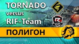 ПОЛИГОН - RIF-Team vs TORNADO