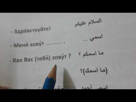 знакомство из сирии