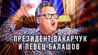Вакарчук — президент, Балашов — певец