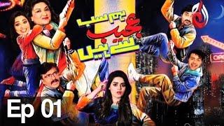 Hum Sab Ajeeb Se Hain - Episode 01   Aaj Entertainment