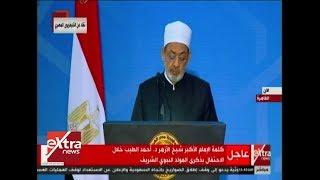 كلمة الإمام الأكبر شيخ الأزهر د.أحمد الطيب خلال الاحتفال بذكرى المولد النبوي الشريف