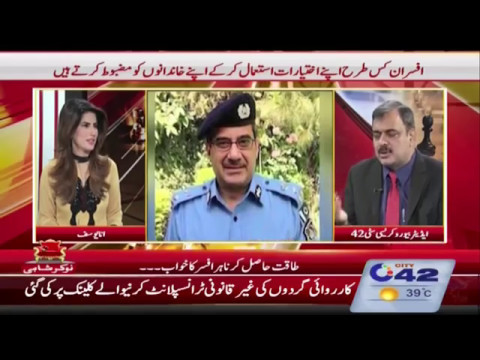 Nokar Shahi | Every Govt officer want powers | Family Monopoly in Govt | 6 May 2017 | City 42