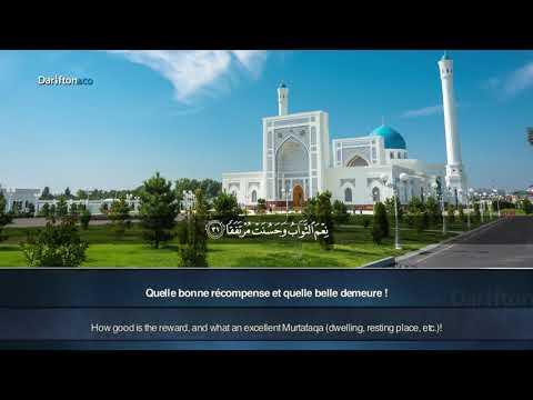 Sourate Al-Kahf  - Zain Abu Kautsar  ﺳﻮﺭﺓ ﺍﻟﻜﻬﻒ  ﺯﻳﻦ ﺃﺑﻮ ﻛﻮﺛﺮ
