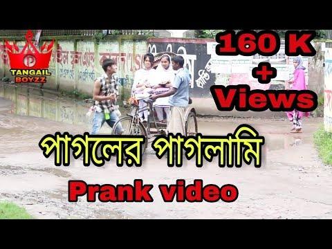 New Bangla Prank Video | পাগলের পাগলামি | Tangail Boyzz