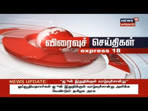 News18 TamilNadu Live TV | Express18 News | 16.06.2019