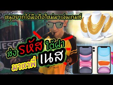 วิธีส่งรหัสลุ้นโชค รหัสใต้ฝาเนสกาแฟ และวิธีการลงทะเบียนผ่านแอปไลน์ / Thun tepa