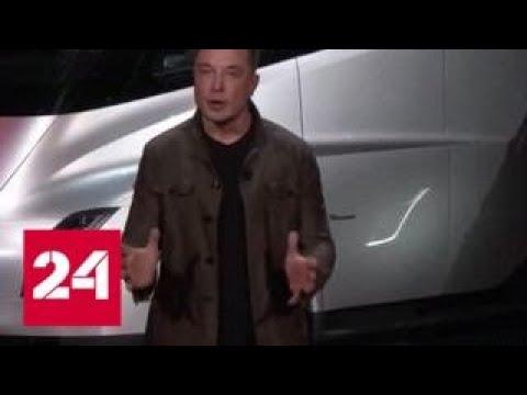 """""""Факты"""": новый рекорд Tesla. От 17.11.17 - Россия 24"""