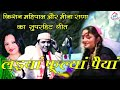Rashmi Chori (Lanyan Fuliya Panya) - Kishan Mahipal and Meena rana Garhwali Song | Padmendra & Meera