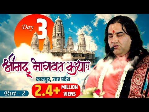 Shree Devkinandan Ji Maharaj Shrimad Bhagwat Katha Kanpur (Uttar Pradesh) Day 3 Part-2