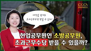 [공무원 수당] 현업공무원인 소방공무원이 초과근무수당을…