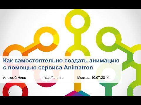 Как самостоятельно создать анимацию с помощью сервиса Animatron