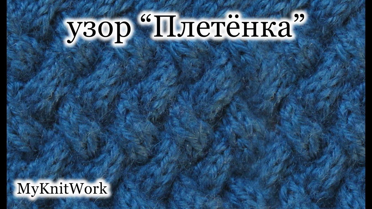 вязание спицами узор плетенка ютуб