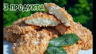 Райское ПЕЧЕНЬЕ ИЗ 3 ПРОДУКТОВ, без муки, вкуснейшее и очень простое печенье БАУНТИ