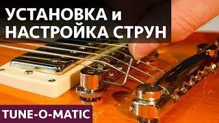 Правильная установка и настройка струн на гитару с Tune-o-Matic. Уход за гитарой.