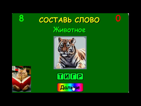 Составь слова Android Apps on Google Play