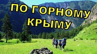 видео Увлекательные походы по Крыму