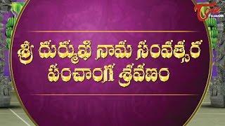 Ugadi Panchanga Sravanam 2016 | Durmukhi Nama Samvatsara Telugu Panchangam | Rasi Phalalu 2016 - 17