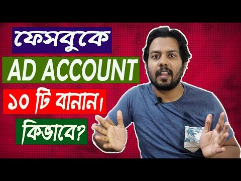 How To Create 10 Ad Manager From Your Facebook Profile Bangla Tutorial 2018