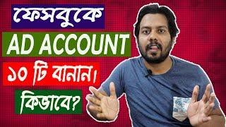 2018 Facebook Profiliniz Bangla Öğretici 10 Reklam Yöneticisi Oluşturma