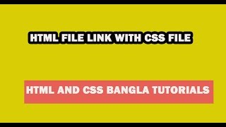 How to link your  html file to a CSS file   how to connect html to css