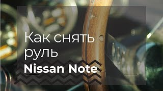 Как снять руль на Nissan Note