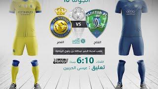 مباشر القناة الرياضية السعودية | الفتح VS النصر (الجولة الـ16)