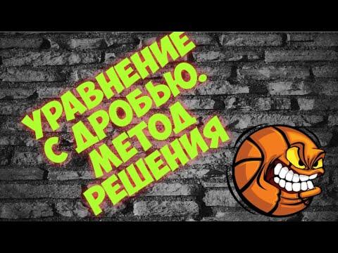 Как решать линейное уравнение с дробями