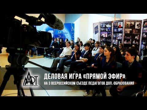 Деловая игра Прямой эфир на 3 Всероссийском съезде педагогов доп. образования
