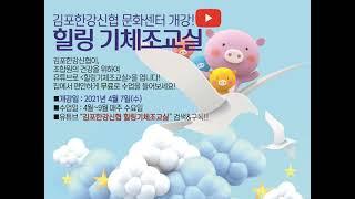 김포한강신협 기체조교실 유튜브 개강안내