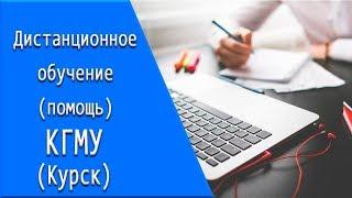 КГМУ (Курск): дистанционное обучение, личный кабинет, тесты.