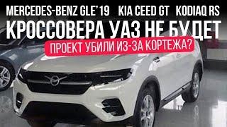 Кроссовера УАЗ не будет, новый Мерседес ГЛЕ, цены на Киа Сид и... Микроновости Сент 2018 смотреть