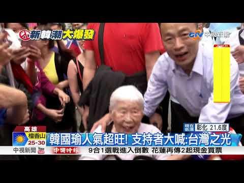 從左營追到旗津! 阿嬤坐輪椅一路支持韓國瑜│中視新聞20181103