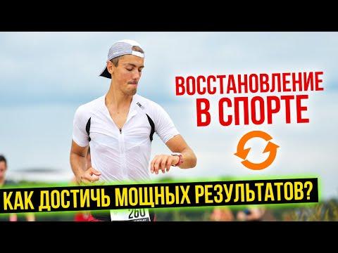 Восстановление в спорте   Как достичь мощных результатов - Триатлон - Степан Вахмин