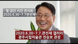 빛 금간 시간 전시회,광주시립미술관 전승보 관장,관선재…