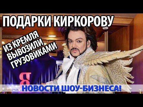 Подарки КИРКОРОВУ из Кремля вывозили грузовиками