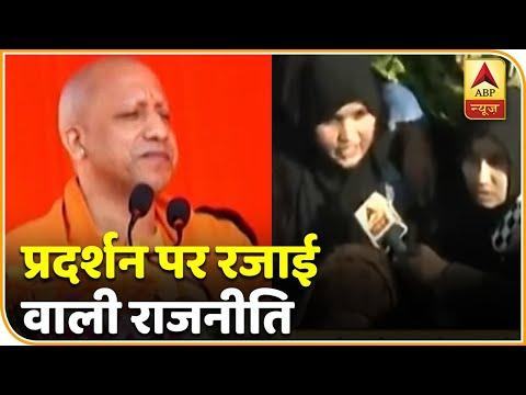 CAA विरोध के बीच गरमाई 'रजाई' वाली राजनीति, देखिए पूरा मामला   ABP News Hindi