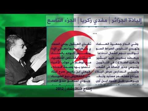 إلياذة الجزائر لمفدي زكريا 9 Algerie Moufdi Zakariya